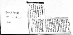 西日本新聞|人吉しごとサポートセンターHit-Biz