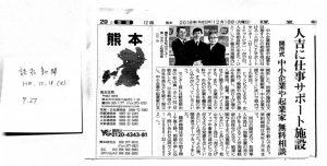 読売新聞|人吉しごとサポートセンターHit-Biz