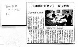 朝日新聞|人吉しごとサポートセンターHit-Biz