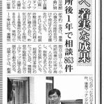 着実な成果(人吉新聞) 人吉しごとサポートセンターHit-Biz