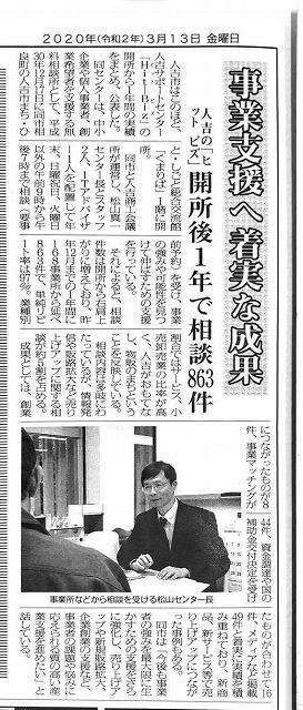 着実な成果(人吉新聞)|人吉しごとサポートセンターHit-Biz