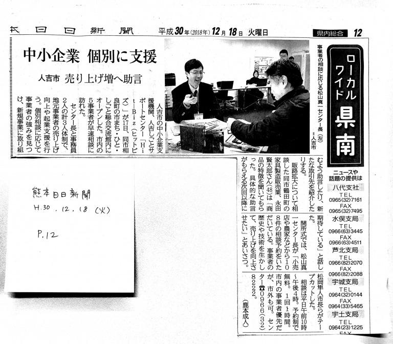 熊本日日新聞|人吉しごとサポートセンターHit-Biz