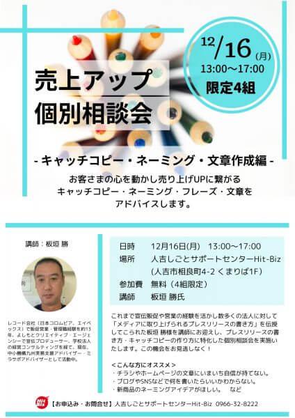 板垣さん個別相談会201912|人吉しごとサポートセンターHit-Biz