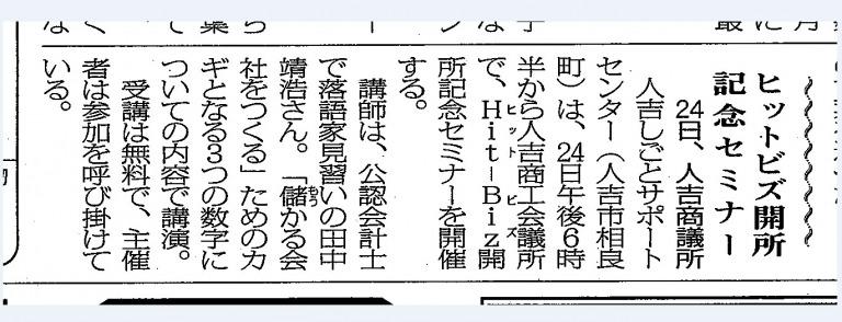 人吉新聞|人吉しごとサポートセンターHit-Biz