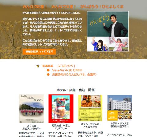 人吉球磨応援サイト|人吉しごとサポートセンターHit-Biz