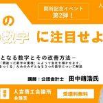 ヒットビズ|セミナー|田中靖浩|無料