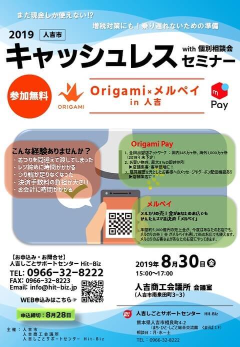 キャッシュレスセミナー|人吉しごとサポートセンターHit-Biz