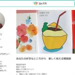 ストアカ|韓国語|夏月|KPOP|熊本県