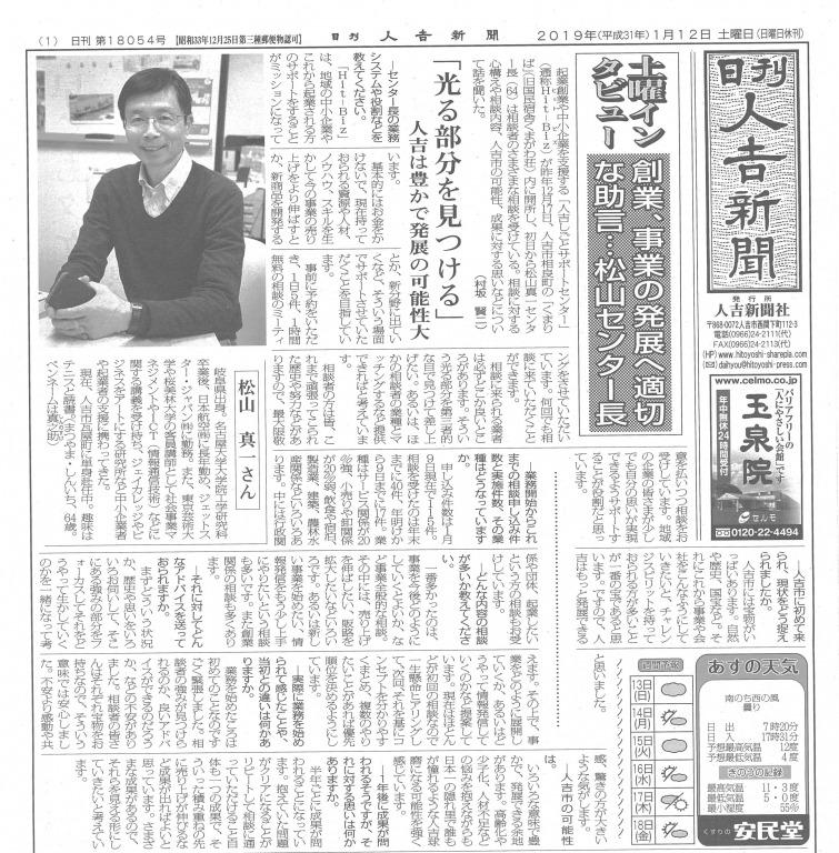 人吉新聞 松山センター長 人吉しごとサポートセンターHit-Biz