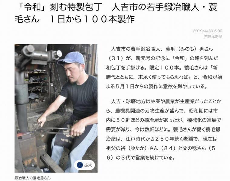 蓑毛鍛冶屋さま 人吉しごとサポートセンターHit-Biz