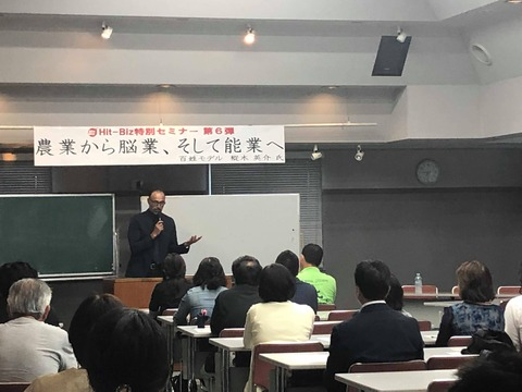 樅木さんセミナー 人吉しごとサポートセンターHit-Biz