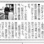 永尾商店さん 人吉しごとサポートセンターHit-Biz