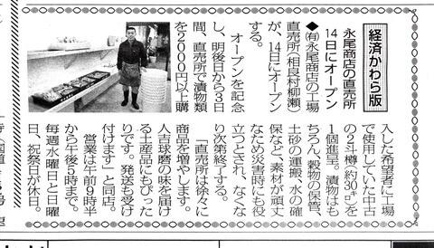 永尾商店さん|人吉しごとサポートセンターHit-Biz
