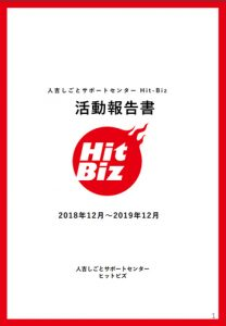 活動報告書(20181217-201911216)