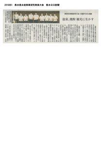 球磨中央高校|人吉新聞|人吉しごとサポートセンターHit-Biz
