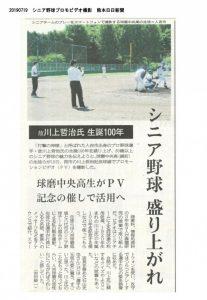 シニア野球|熊本日日新聞|人吉しごとサポートセンターHit-Biz