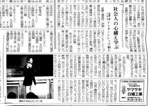 松山センター長|講演|球磨工業高校|人吉しごとサポートセンターHit-Biz