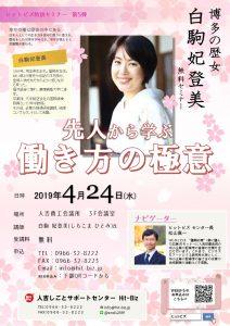 白駒妃登美 セミナー 博多の歴女