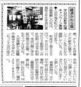 人吉温泉癒しの杜|キャンペーン|人吉しごとサポートセンターHit-Biz
