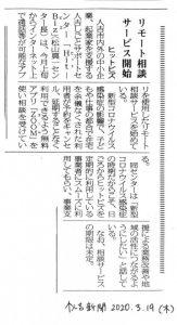リモート相談 ZOOM 人吉しごとサポートセンターHit-Biz
