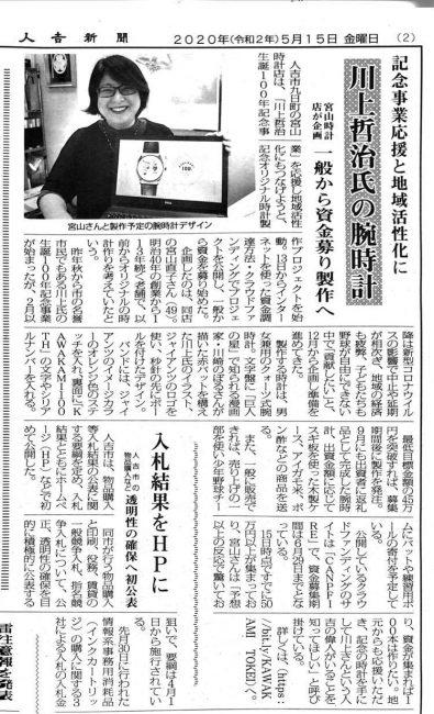 宮山時計店 クラウドファンディング 人吉新聞