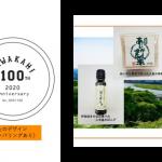 宮山時計店|クラウドファンディング|川上哲治|記念時計