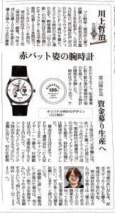 宮山時計店|クラウドファンディング|読売新聞