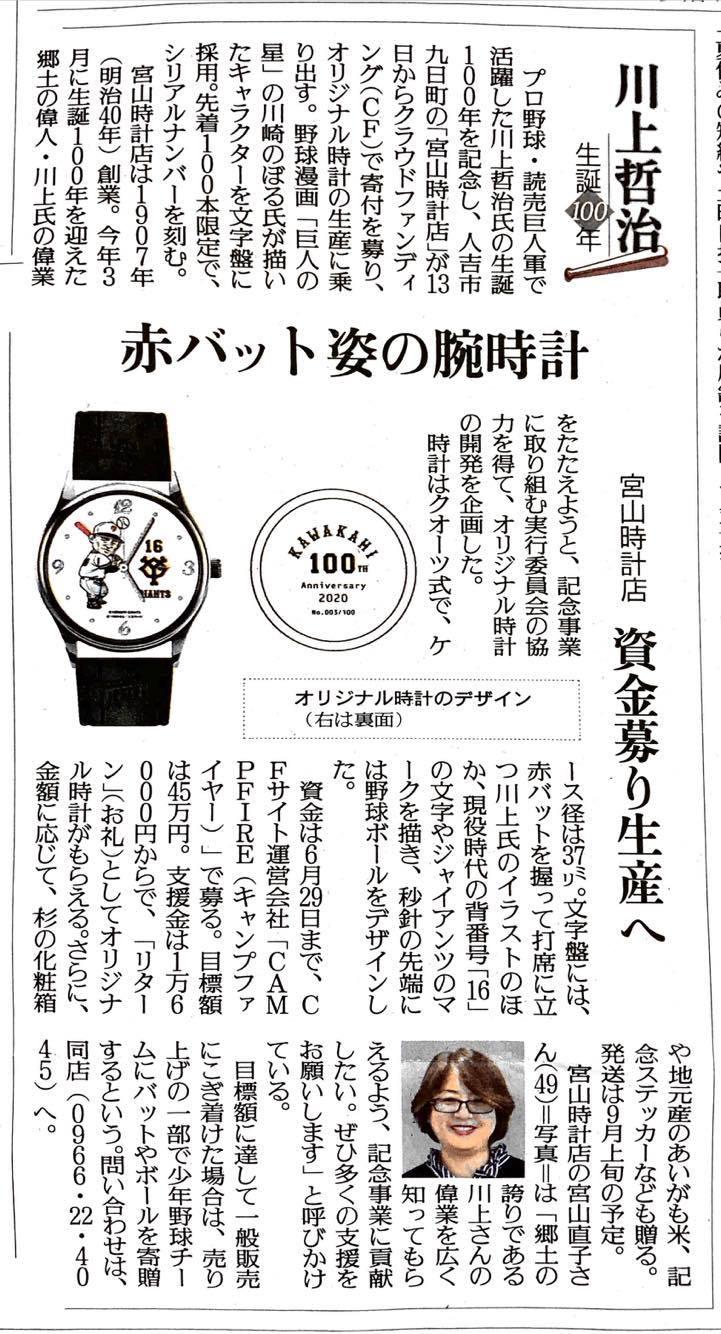 宮山時計店 クラウドファンディング 読売新聞