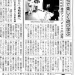 人吉中央幼稚園|人吉新聞|メディア掲載