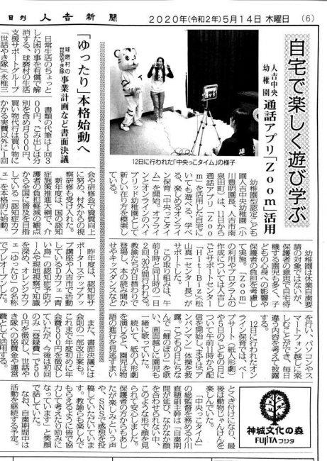 人吉中央幼稚園 人吉新聞 メディア掲載