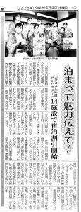 人吉新聞アンバサダープログラム
