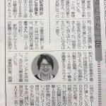 宮山時計店人吉新聞