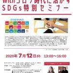 SDGsセミナーちらし