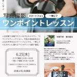 濱田喜幸氏社員撮影セミナー