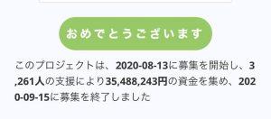青井阿蘇神社 クラウドファンディング Hit Biz ヒットビズ 熊本県人吉市