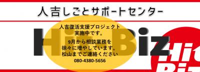 人吉しごとサポートセンター Hit-Biz