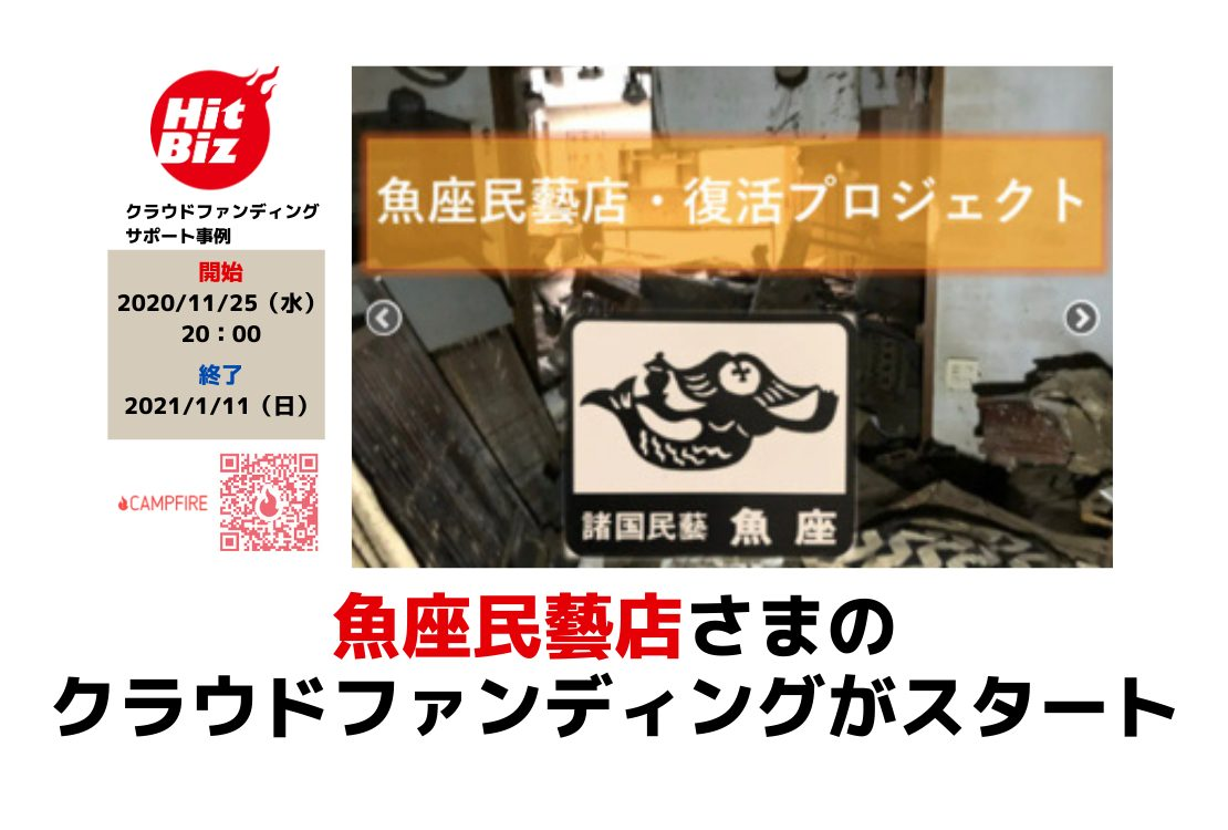 魚座民藝店クラウドファンディング|ヒットビズ