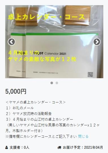 山江村ヤマメ生産組合クラウドファンディング|人吉しごとサポートセンターHit-Biz
