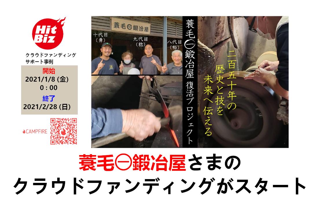 蓑毛㊀鍛冶屋クラウドファンディング|人吉しごとサポートセンターHit-Biz