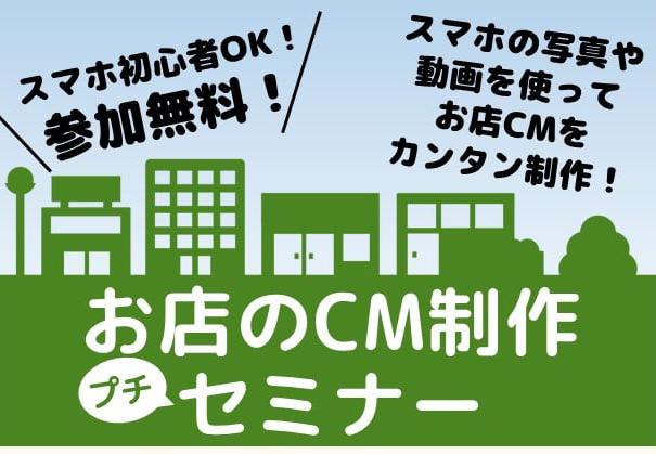 CM制作 人吉しごとサポートセンターHit-Biz
