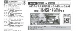 後藤球電社|人吉球磨求人情報|人吉しごとサポートセンターHit-Biz