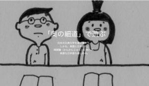 奥の細道|閑閑塾|人吉しごとサポートセンターHit-Biz