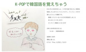 夏月企画 KPOP韓国語講座 人吉しごとサポートセンターHit-Biz