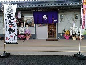 馬場醤油店 熊本県人吉市 モゾカタウン