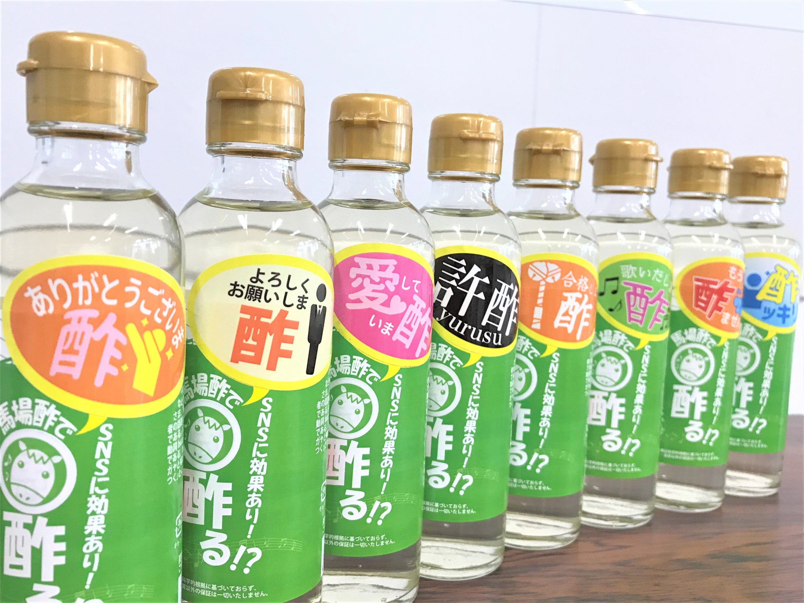 馬場酢|馬酢る|馬場醤油店|熊本県人吉市